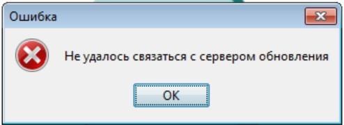 Сообщение «Не удалось связаться с сервером обновлений»