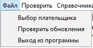 Закладка «Файл»