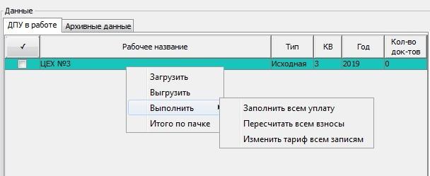 Функции ПУ-3