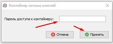 Введите пароль доступа к контейнеру