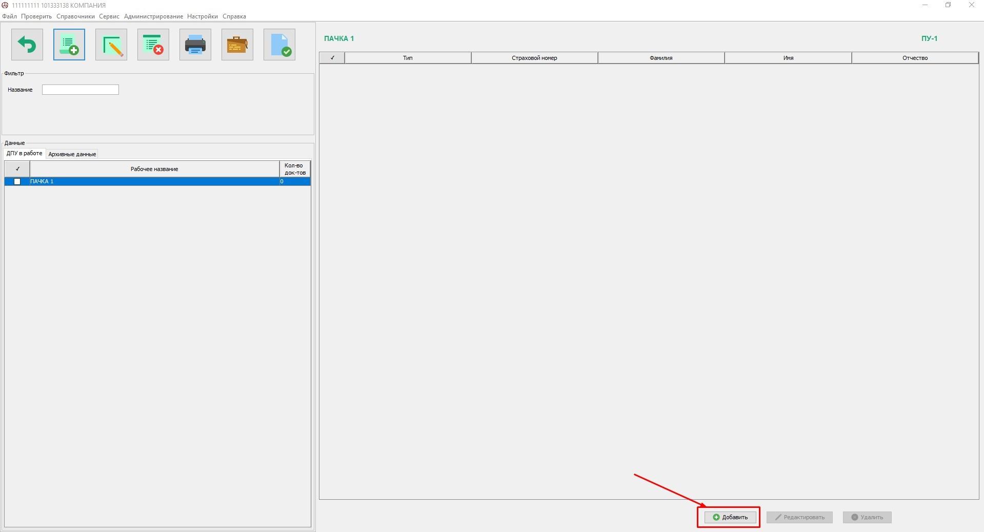 Для заполнения ДПУ в пачке нажмите в правой нижней части экрана кнопку «Добавить».