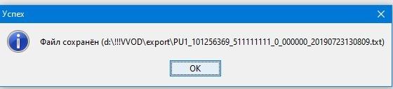 Файл пачки txt