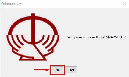 Для осуществления обновления программы нажмите кнопку «Да»