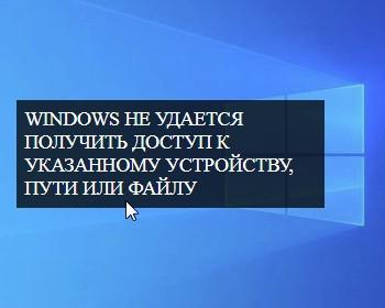 Windows не удается получить доступ к указанному устройству, пути или файлу. Решение проблемы