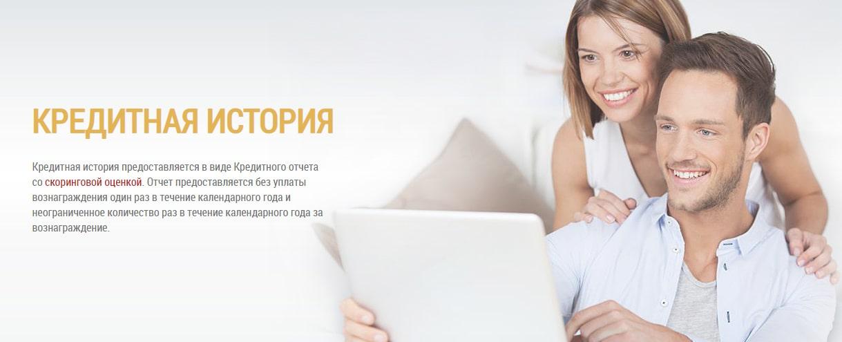 Кредитный регистр. Установка и настройка