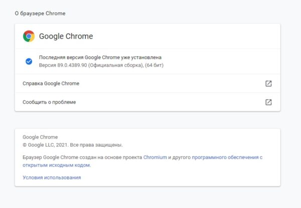 Последняя версия Google Chrome уже установлена