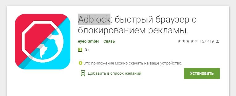 Adblock: быстрый браузер с блокированием рекламы.