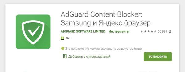 AdGuard Content Blocker: Samsung и Яндекс браузер