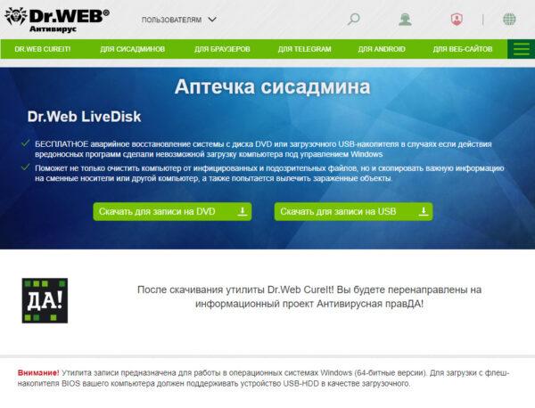 Страница Dr.Web LiveDisk. Загрузочная флешка с антивирусом Dr.Web