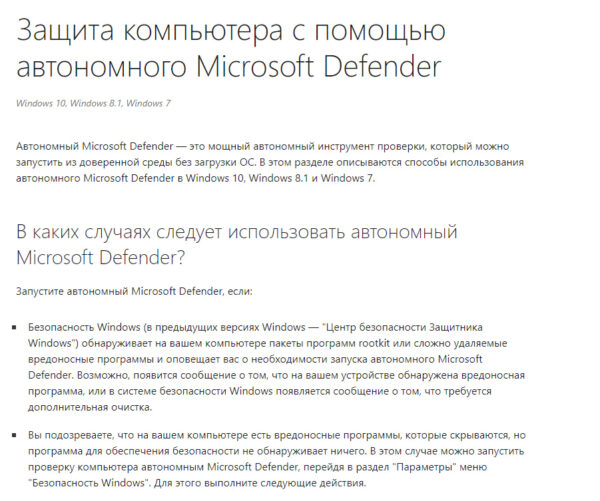 Windows Defender Offline (Автономный Microsoft Defender)