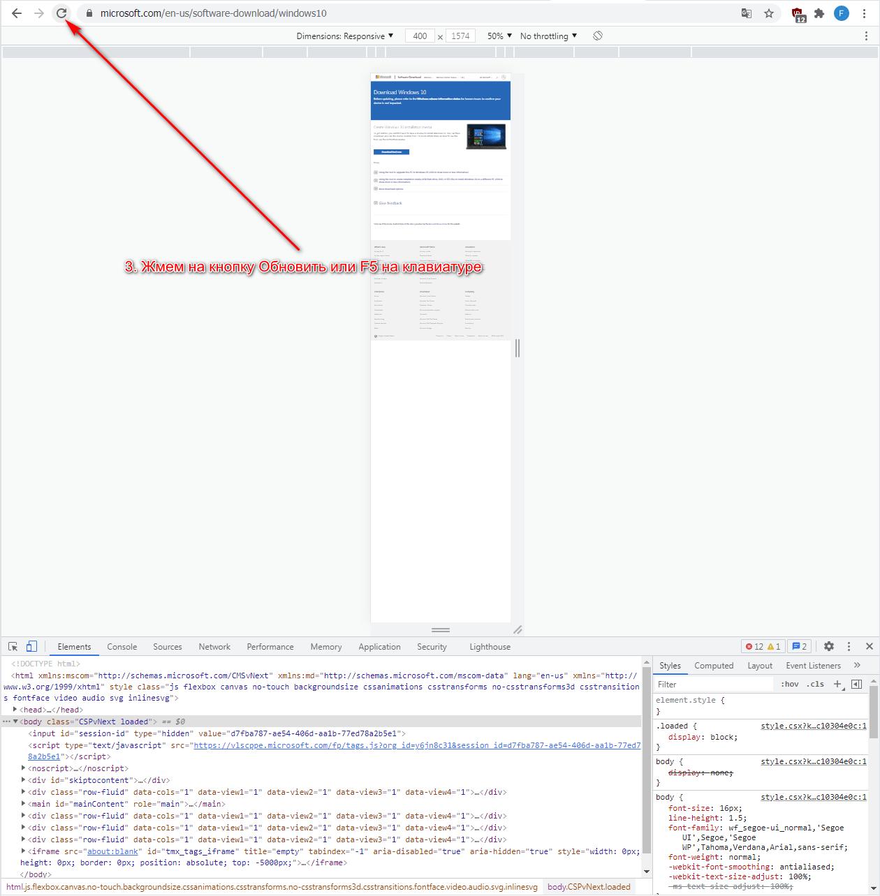 Нажмите F5 или значок обновления, чтобы перезагрузить страницу в браузере.